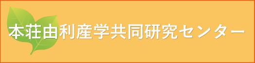本荘由利産学共同研究センター