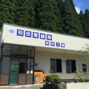 羽田電線株式会社