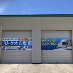 有限会社佐々木自動車