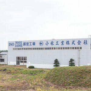 小林工業株式会社