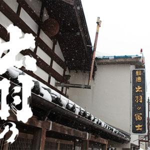 株式会社佐藤酒造店
