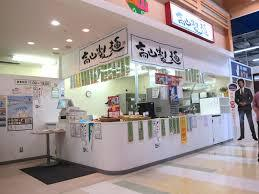 有限会社高山製麺