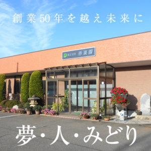 株式会社 香楽園