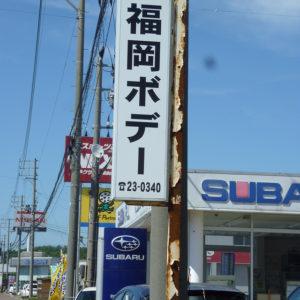 福岡ボデー