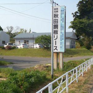 有限会社 秋田鋼板リース