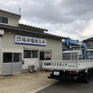 有限会社 坂井電機工業