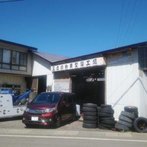 有限会社 三立自動車整備工場